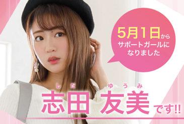 志田友美さんがサポートガールに就任されました!