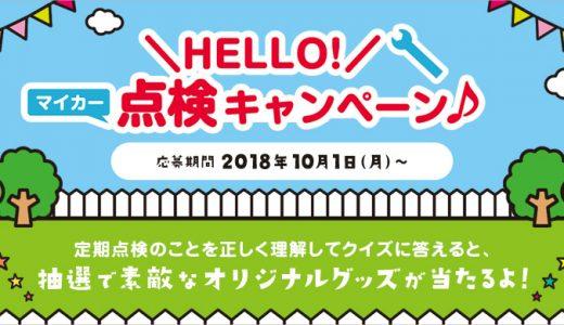 HELLO!マイカー点検キャンペーン♪は10月1日スタート、なのです!