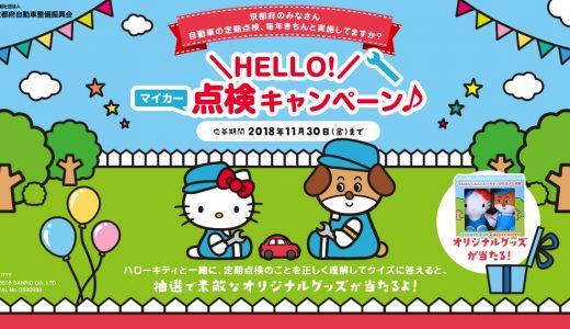 ハローキティ&てんけんくん!「HELLO!マイカー点検キャンペーン♪」やってます!!