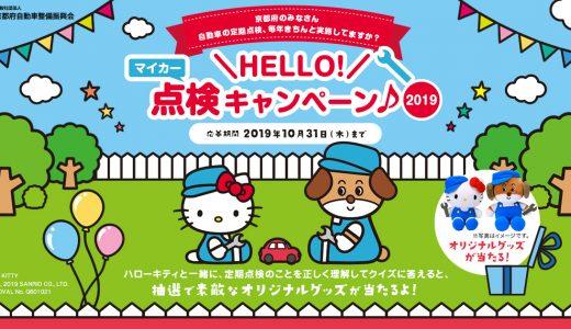 ハローキティ&てんけんくん!「HELLO!マイカー点検キャンペーン♪2019」やってます!!
